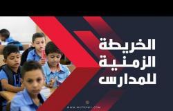 """إجازة السبت في يد المحافظة.. ننشر الخريطة الزمنية للمدارس """"٢٠١٩ - ٢٠٢٠"""""""