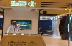 """البلدية السعودية: طرح 4.5 ألف فرصة استثمارية عبر تطبيق """"فرص"""""""