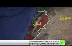 إسرائيل تكشف عن موقع لصواريخ حزب الل