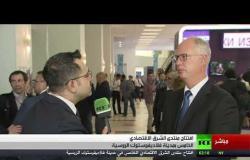 افتتاح منتدى الشرق الاقتصادي - لقاء مع مدير صندوق الاستثمارات المباشرة الروسي