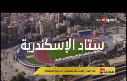 نهائي كأس مصر يقترب من استاد الإسكندرية