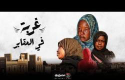 """""""غربة في المقابر"""".. يوم في حياة ٣ لاجئات سودانيات في مصر"""