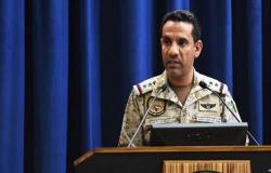 قوات التحالف ترد على تقرير الخبراء الدوليين والإقليميين بشأن اليمن