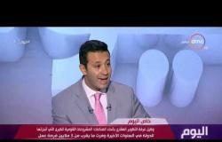 اليوم - أمجد حسنين: الحكومة المصرية أنجزت شبكة طرق ضمن خطة التنمية مما ساهم في زيادة الاستثمارات