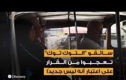 """""""اتجاه حكومي"""".. مصر تودع التوكتوك قريباً"""