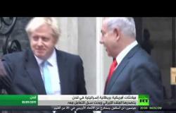 الملف الإيراني يتصدر مباحثات أمريكية بريطانية إسرائيلية في لندن