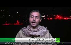 البخيتي لـ آرتي: قد تتحرك واشنطن لوقف الحرب في اليمن لتحافظ على أدواتها الإقليمية