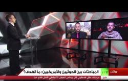 المباحثات بين الحوثيين والأمريكيين: ما الهدف؟