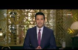 مساء dmc - رئيس الوزراء يتابع إجراءات إعادة هيكلة الوزارات والمصالح الحكومية