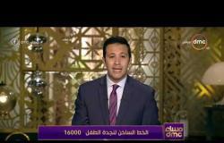 مساء dmc - مداخلة (صبري عثمان) مدير عام خط نجدة الطفل