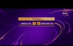 الأخبار - المنتخب الوطني الأولمبي يكرر تفوقه على نظيره السعودي بفوزه عليه بهدف وديا