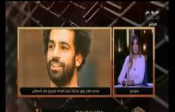 هنا العاصمة | محمد صلاح يفوز بجائزة أجمل أهداف ليفربول في أغسطس قراءة اسلام صادق