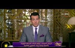 مساء dmc- الرئيس السيسي :نتطلع لإنشاء المحطة النووية بالضبعة وفقا لأعلي المعايير العالمية