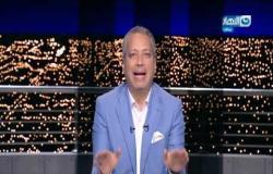 آخر النهار  تامر أمين يكشف عن المرشح الأكثر إقترابًا لتدريب منتخب مصر لكرة القدم