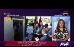 اليوم-رئيس الوزراء يفتتح تأهيل ذوى الاحتياجات الخاصة بمدينة العاشر من رمضان