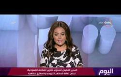 اليوم - م.خالد صديق يتحدث عن إزالة المدابغ بسور مجرى العيون وتطوير المناطق العشوائية