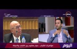 اليوم - محمود بدر يعلق على مواجهة الدولة المصرية ضد الإرهاب وفكرة تجديد الخطاب الديني