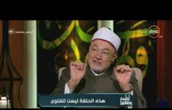 لعلهم يفقهون - الشيخ خالد الجندى يوضح كيف تكون شفاعة الله لعباده