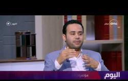 """اليوم - محمود بدر مؤسس حركة """"تمرد"""" يتحدث عن أهمية مؤتمرات الشباب"""