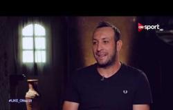 """تجربة أحمد مجدي مع كأس العالم للشباب 2005 ومواجهته لـ """"ميسي"""""""