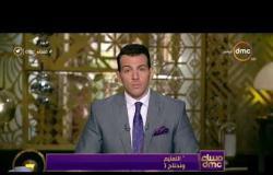 مساء dmc-اللواء يسرى عبدالله يتحدث عن مشكلة الكثافات التعليمية