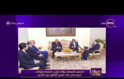 مساء dmc-الرئيس السيسي يؤكد لوزير خارجية جيبوتي حرص مصر علي تعزيز التعاون بين البلدين