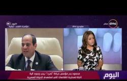 اليوم- محمود بدر : يجب ان يكون لدينا الأليات الثابته لمواجهة الشائعات