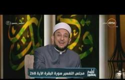 لعلهم يفقهون - الشيخ رمضان عبدالمعز: الشيطان شغله يعدكم الفقر دائمًا