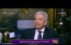 مساء dmc - د.عبد المنعم سعيد يوضح الإختلافات التي حدثت في الخريطة العالمية بعد أحداث 11 سبتمبر