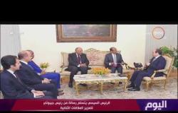 اليوم - الرئيس السيسي يتسلم رسالة من رئيس جيبوتي لتعزيز العلاقات الثنائية