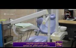 """مساء dmc- نسبة التسجيل الالكتروني53% بـ""""التامين الصحي الشامل في بورسعيد"""
