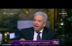 مساء dmc - د.عبد المنعم سعيد : ظاهرة الارهاب لن تنتهي في القريب العاجل . والحل هو تجديد الفكر الديني