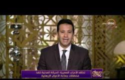 مساء dmc - تحالف الأحزاب المصرية : الحركة المدنية تنفذ مخططات جماعة الأخوان الإرهابية