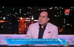 #اللعيب| فتحي مبروك: كنت أفضل وجود حسام البدري على رأس الجهاز الفني لمنتخب #مصر