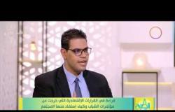 """8 الصبح - تعليق خاص من محمد نجم/المحلل الاقنصادي عن مبادرة """"حياة كريمة"""" ونموذج محاكاة الدولة المصرية"""