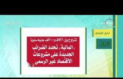 8 الصبح - آخر اخبار الصحف المصرية بتاريخ 13-9-2019