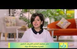 8 الصبح - مصر تستضيف المنتدى الأفريقي الخامس للهجرة بمشاركة 40 دولة