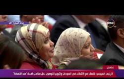 """تغطية خاصة - الرئيس السيسي : ننسق مع الأشقاء في السودان وإثيوبيا للوصول لحل مناسب لملف """"سد النهضة"""""""
