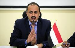 """الإرياني: المعطيات تجمع على استحالة تنفيذ الهجوم على أرامكو من مناطق """"الحوثيين"""""""