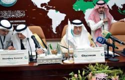 """12 قرارا لـ""""التعاون الإسلامي"""" باجتماع استثنائي في السعودية بشأن فلسطين"""