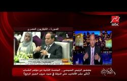 عمرو أديب يشيد بحديث الرئيس السيسي في مؤتمر الشباب: يؤكد فكرة تغليب المواجهة والإفصاح أمام الشائعات