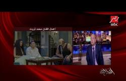 #الحكاية | محمد ثروت: الفنان الكوميدي مبياخدش جوايز