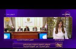 مساء dmc - الحكومة تطلق برنامج تحفيز الصادرات المصرية مع مراجعته سنويا