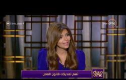 مساء dmc - أهم تعديلات قانون العمل مع المستشار إيهاب عبدالعاطي