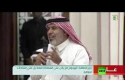 """أحد الحاضرين في المؤتمر الصحفي لوزير الطاقة السعودي: """"لك طلة حلوة""""!"""