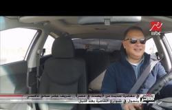 """في مغامرة جديدة من """"يحدث في مصر"""".. شريف عامر سائق تاكسي يتجول في شوارع القاهرة"""