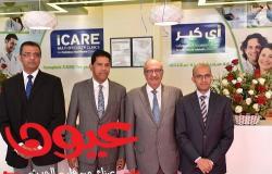 عيادات آي كير التخصصية تفتتح فرعاً جديداً في منطقة الكرامة بدبي