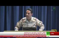 مؤتمر صحفي لوزارة الدفاع السعودية حول هجوم أرامكو