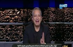 آخر النهار| تعليق تامر أمين في اختيار حسام البدري مديرًا فنيًا للمنتخب المصري