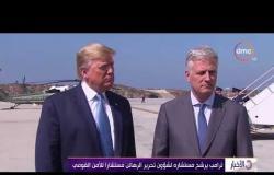 الأخبار - ترامب يرشح مستشاره لشؤون تحرير الرهائن مستشارا للأمن القومي